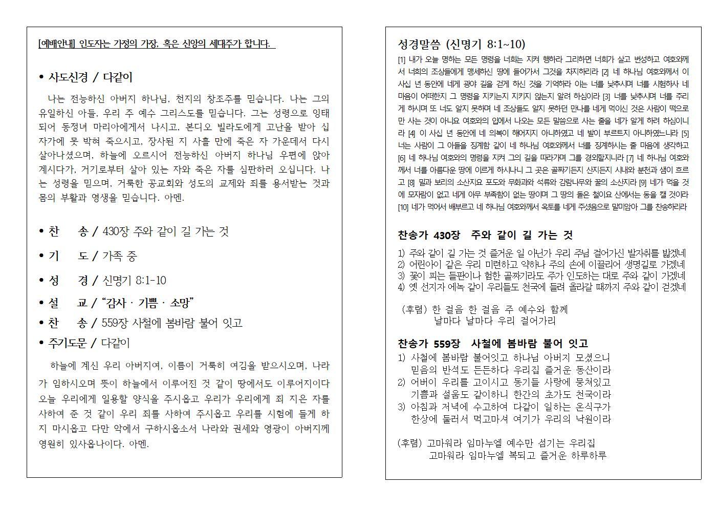 모자이크교회 2020 추석명절 가정예배 순서지-1 (2)002.jpg