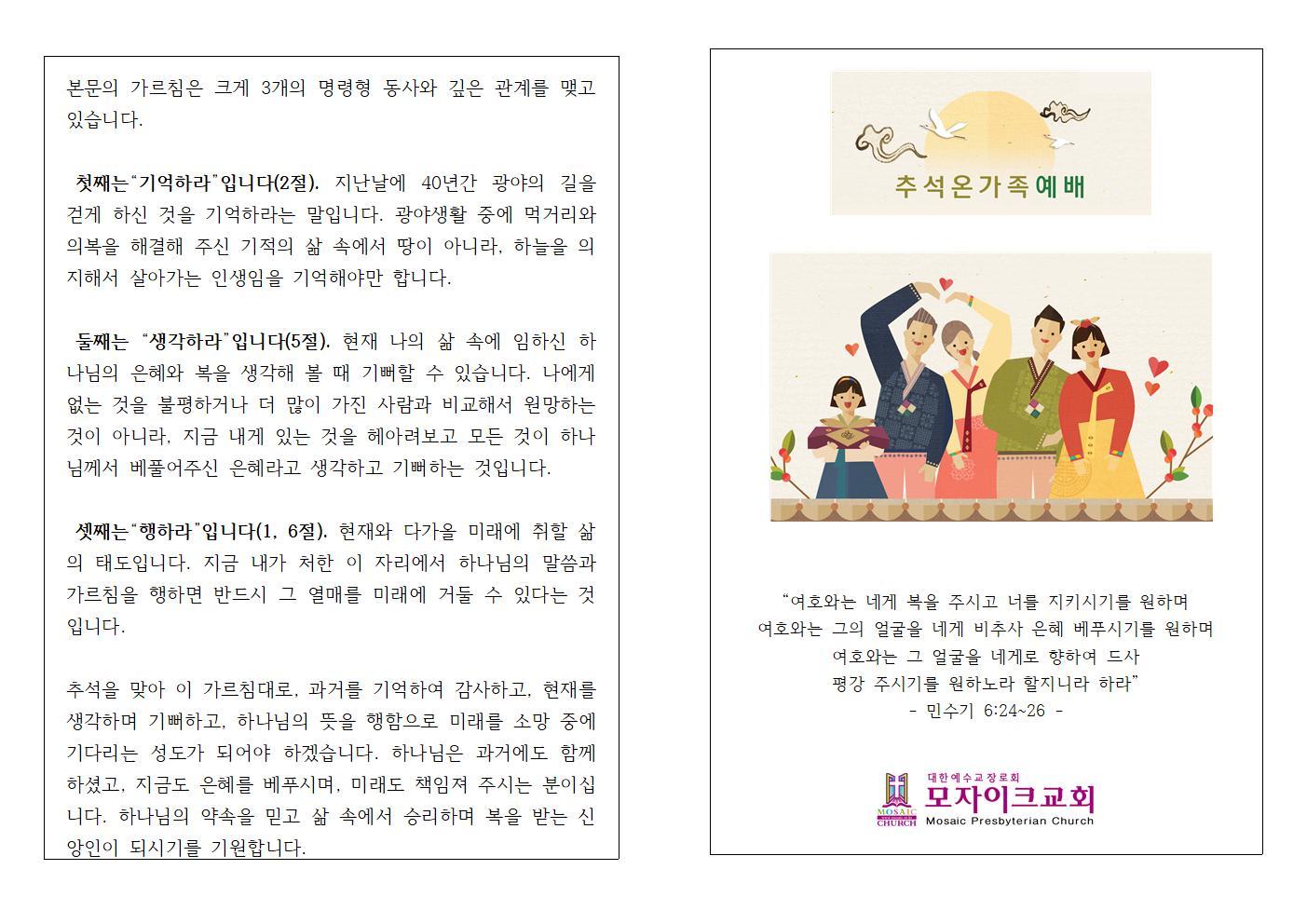 모자이크교회 2020 추석명절 가정예배 순서지-1 (2)001.jpg