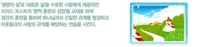 03 경건의 삶.png