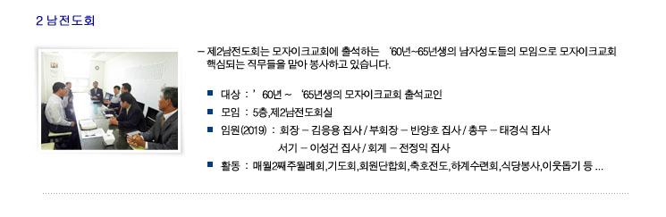 2남전도회.jpg